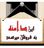 فروش دامنه Zar Nama .ir دامین زیبا شیک رند عالی خاص تاپ آی آر ملی ایرانی فارسی