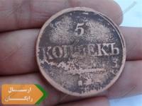 سکه بسیار قدیمی و نایاب امپراطوری روسیه با قدمت حدود 200 سال