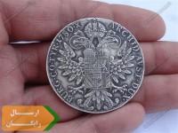 سکه نقره بسیار قدیمی و نایاب ملکه اتریش با قدمت 240 سال
