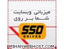 میهن وب هاست - برترین سایت میزبانی وب در ایران